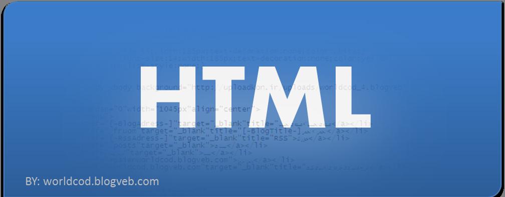 آموزش html  - فصل دوم