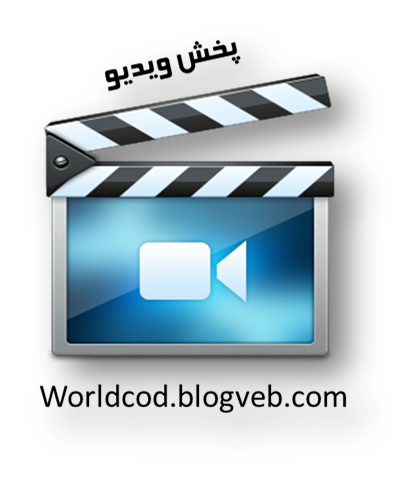 ابزار نمایش ویدیو کلیپ